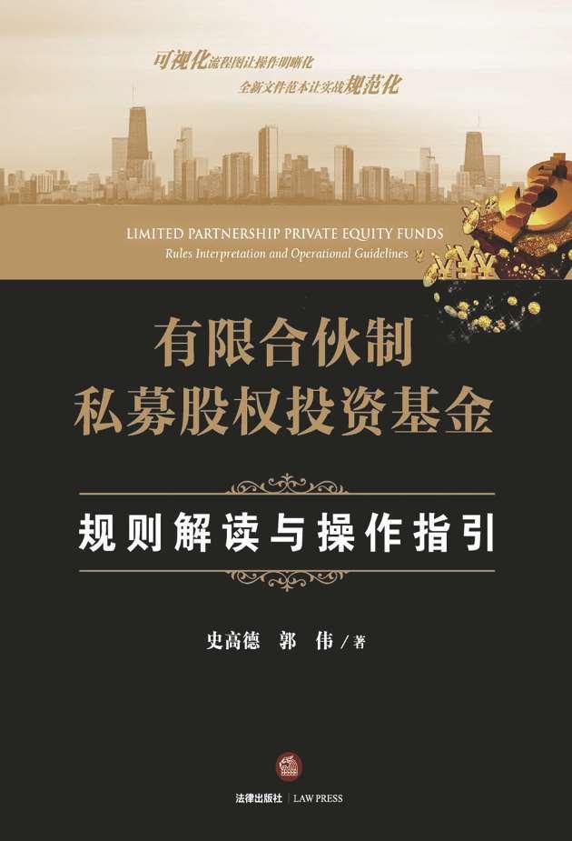 证券投资基金法解读_有限合伙制私募股权投资基金:规则解读与操作指引