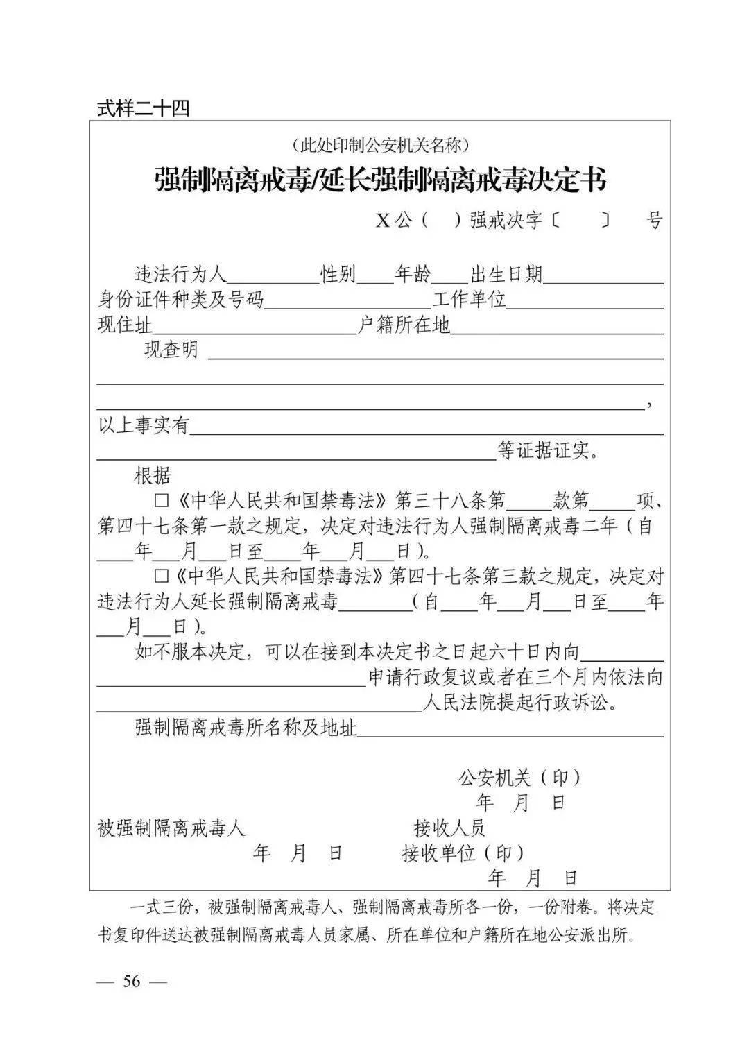 烟花爆竹安全检查_公安行政法律文书式样(2019版) | 免费认领